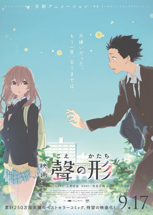 A Silent Voice Anime Cover