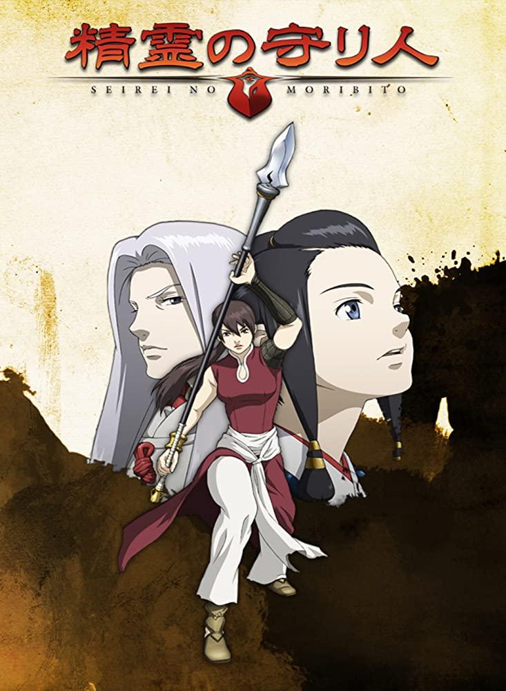 Moribito: Guardian of the Spirit Anime Cover