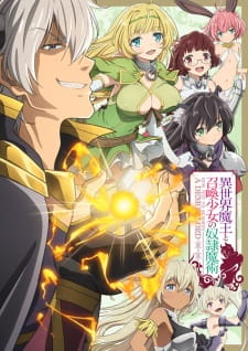 How Not to Summon a Demon Lord Anime Cover